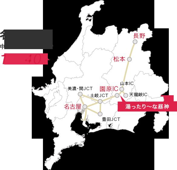 名古屋から中央自動車道経由で1時間40分湯ったり~な昼神